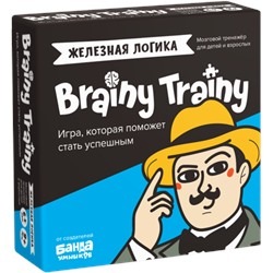 Brainy Trainy «Железная логика»